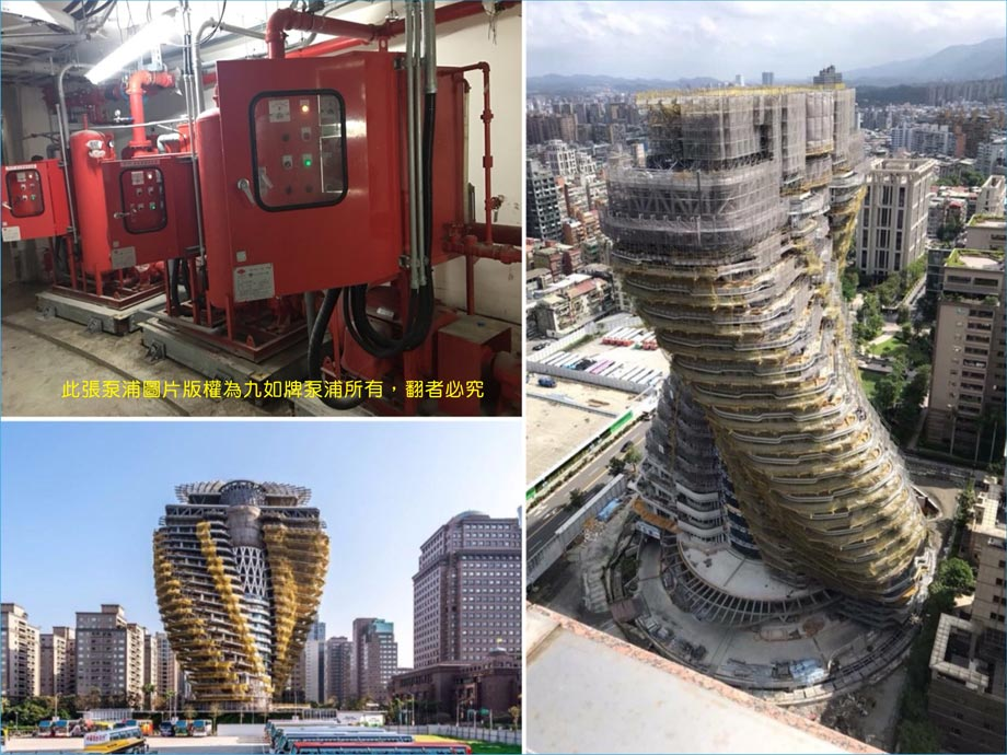 "Most luxury ""Rotating"" Mansion in Taipei,Taiwan-Tao Zhu Yin Yuan, use EVERGUSH Fire-fighting pump sets"
