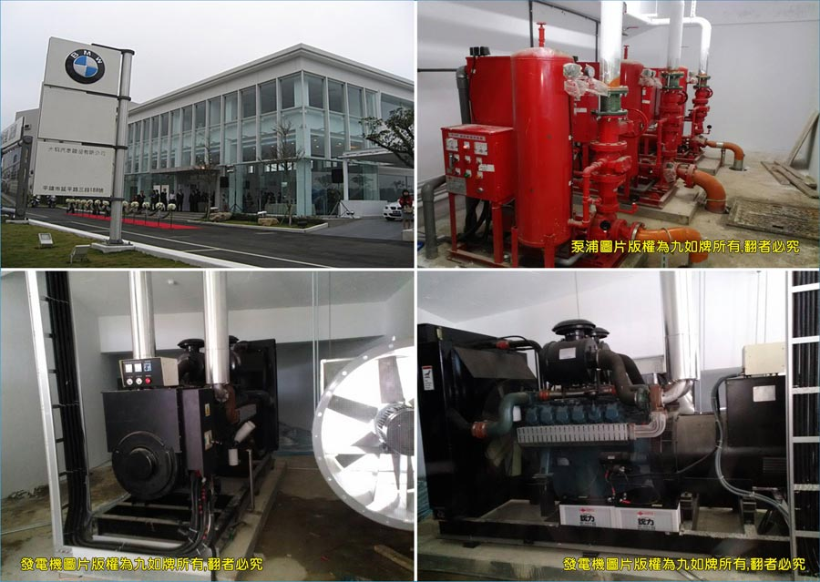 BMW Maintenance & Service Center in Taouyan, Taiwan, adopting EVERGUSH Diesel gen-set and fire-fighting pumps
