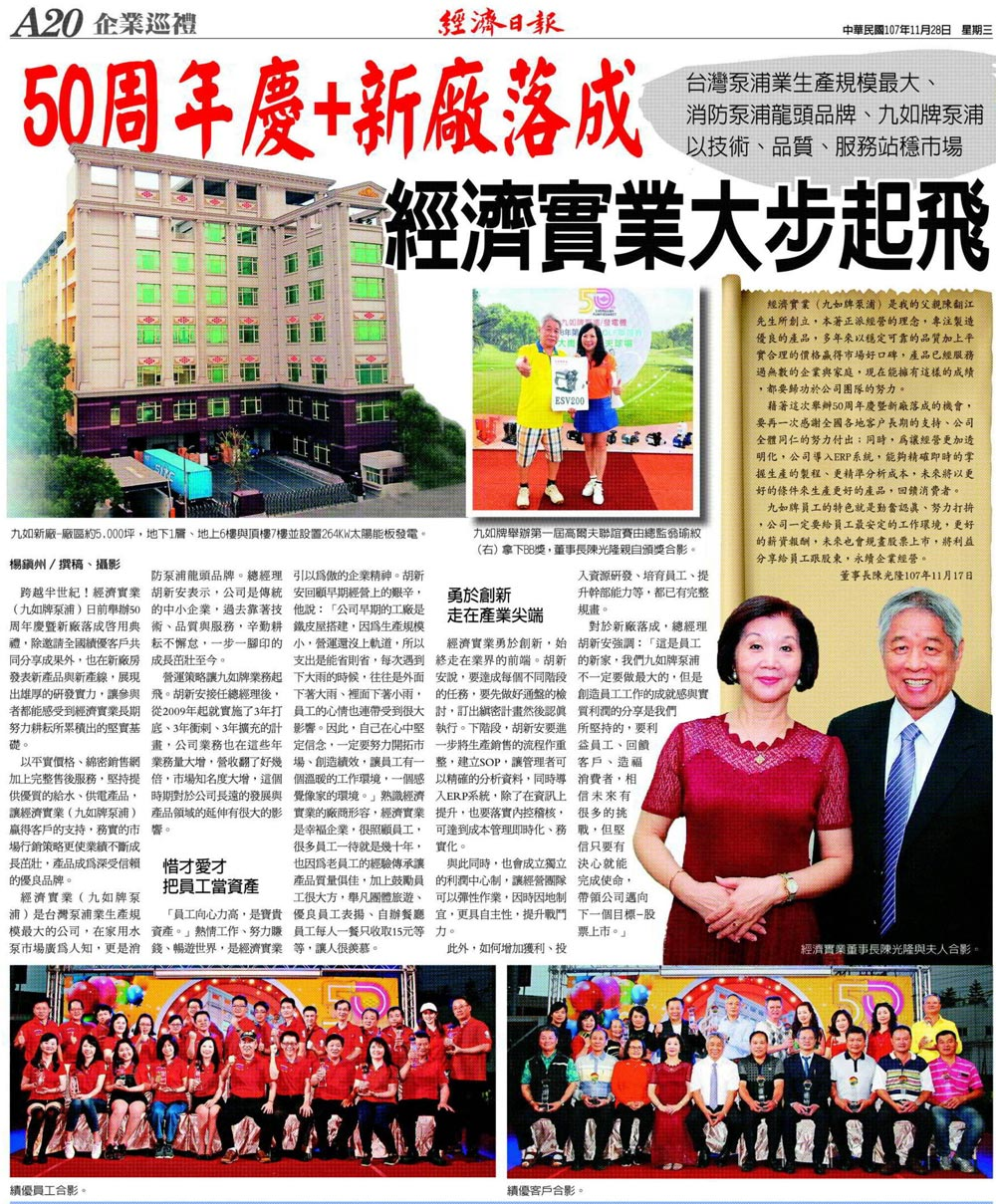 "The 50th Anniversary and the completion of the new factory of Asia Automatic Pump Co.,Ltd(EVERGUSH PUMP/GENSET)were reported in the 2018/11/28 Economic Daily.(""Economic Daily"" is Taiwan's largest circulation business newspaper)"