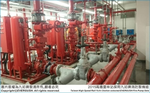 New Miaoli and Yulin Station of Taiwan High Speed Rail adopt EVERGUSH Fire Pump Sets-2015/Oct. Featured